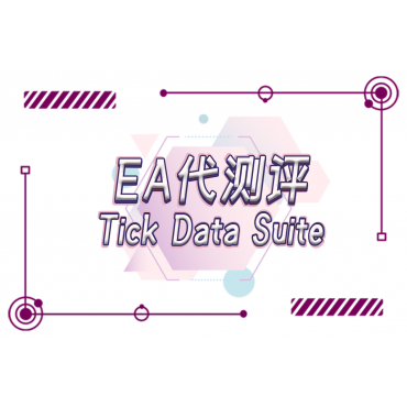 EA代测评(Tick Data Suite)